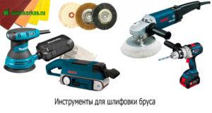 инструменты применяемые для шлифовки бруса